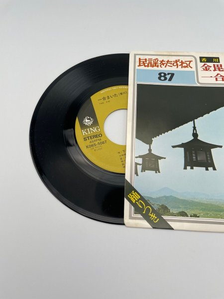 画像1: レコード LP 金毘羅船々 一合まいた 斎藤京子 下谷二三子 民謡をたずねて87 振付・歌詞カード付。 (1)
