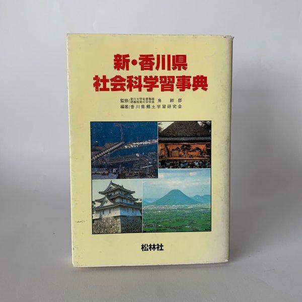 画像1: 新・香川県 社会科学習事典 松林社 香川大学 明善短期大学 (1)