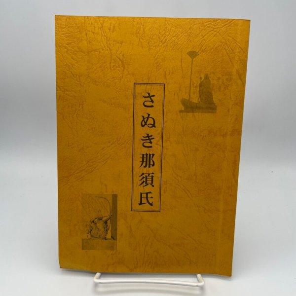 画像1: さぬき那須氏 那須哲夫 下津まき 扇の的以降の与一 社会福祉法人朝日園 (1)