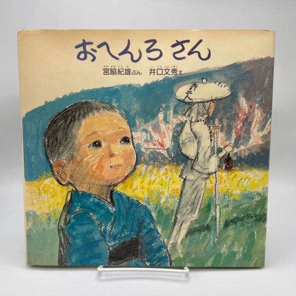 画像1: おへんろさん 宮脇紀雄 井口文秀 日本のえほん7 小峰書店 1979年1刷 (1)