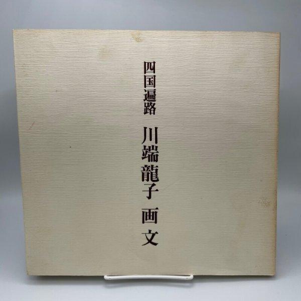 画像1: 四国遍路 川端龍子 画文 昭和54年 愛知県立美術館 分館開館記念展 (1)