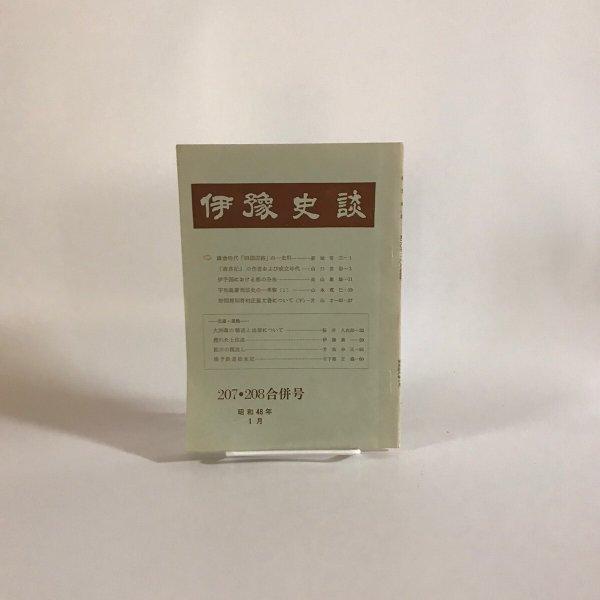 画像1: 伊予史談 第207・208合併号 伊藤義一 宮脇先 昭和48年 (1)