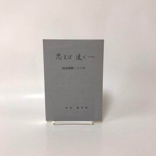 画像1: 思えば遠く- 国語教師三十八年 河村義次郎 にいおか印刷 平成11年 (1)