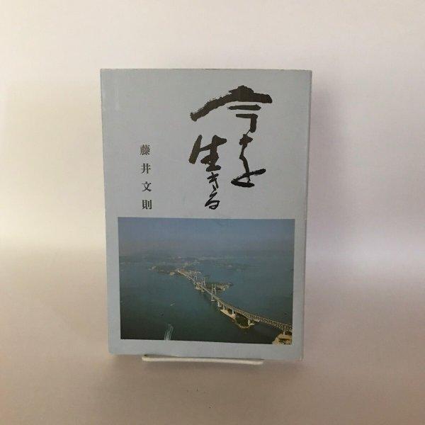画像1: 今を生きる 藤井文則 興和印刷 昭和63年 正誤表あり (1)
