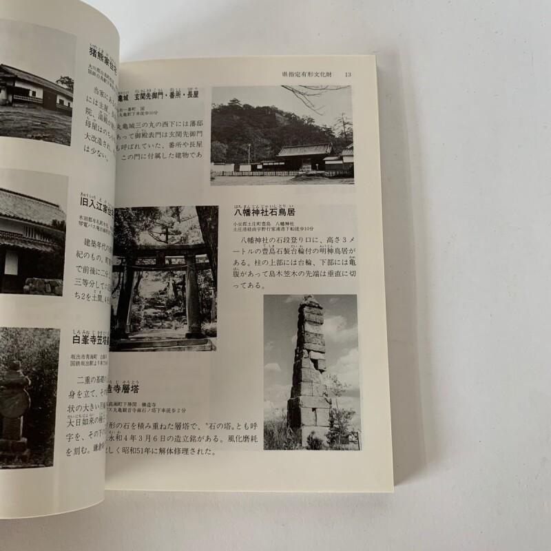 県 会 委員 香川 教育